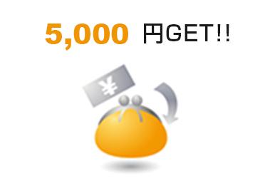 5,000円GET!!