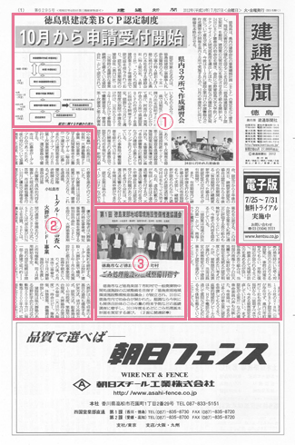 徳島 倒産 情報