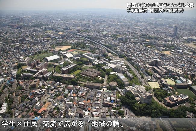 緑と大地と建築が融合~関西大学...